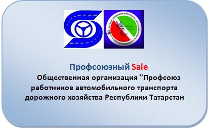 Профсоюзный Sale